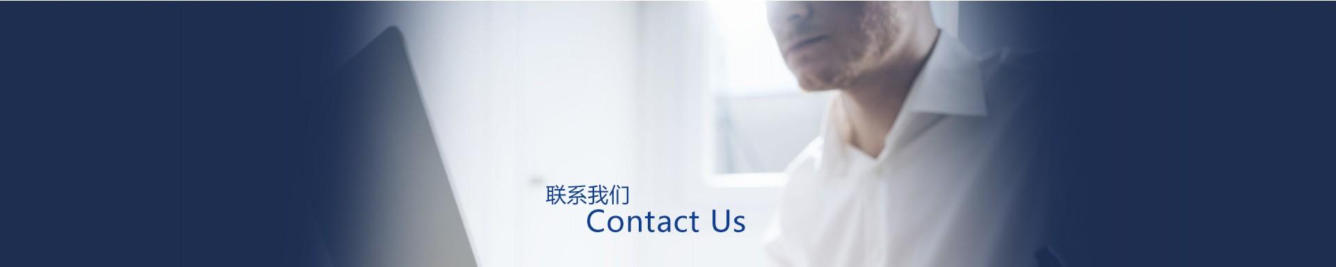 联系我们_conew1